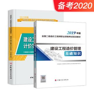 二级造价工程师2020年考试 土木建筑工程 建设工程造价管理基础知识+建设工程计量与计价实务(套装2册)