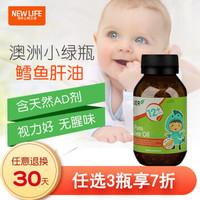 澳洲小绿瓶Brauer婴幼儿dha鳕鱼肝油 宝宝婴儿辅食油胶囊 儿童鳕鱼肝油胶囊90粒