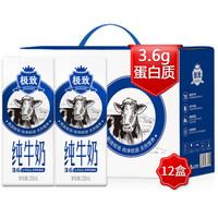 三元 极致高品质全脂纯牛奶 250ml*12盒 *4件