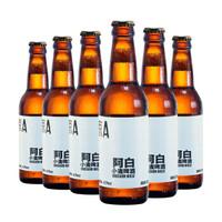 京A 阿白小麦比利时风味精酿啤酒 330ml*6瓶 *12件