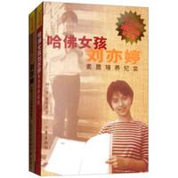 哈佛女孩刘亦婷(纪念版 套装共2册)