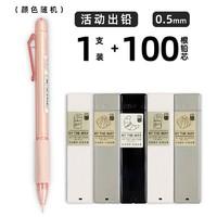 M&G 晨光 1支自动铅笔+100根笔芯