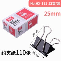 互信 HX-111 黑色长尾夹 25mm 12只/盒
