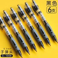 M&G 晨光 GP1008 按动式签字笔 6支装