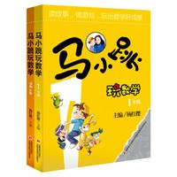 马小跳玩数学(1-2年级)(套装2册)