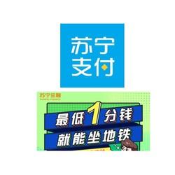 限江苏/上海地区  苏宁支付 公交地铁出行优惠