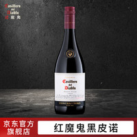 智利原装原瓶进口红酒 干露红魔鬼红葡萄酒 750ml 单支装 黑皮诺