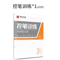 华夏万卷 20000484 控笔训练字帖 20页 单本装