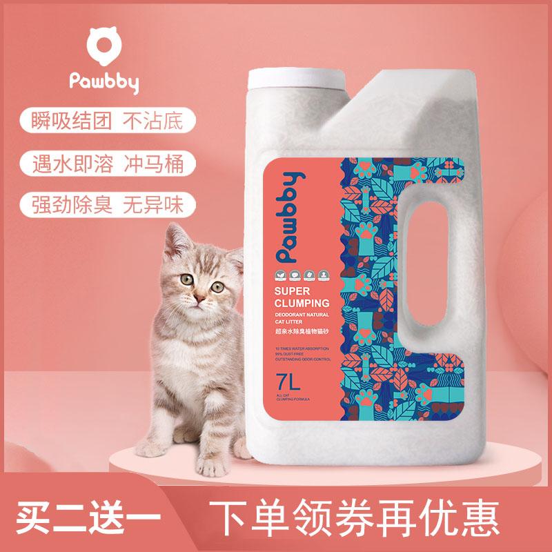 pawbby猫砂非豆腐砂除臭植物猫砂瞬吸水结团无尘冲马桶不粘底桶装
