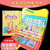 乐乐鱼儿童点读中英文电子发音书