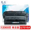 天之Q7516A 16A硒鼓LBP3500带芯片 适用惠普HP 5200 5200L 5200N 5200TN 5200DN CRG-309 509 LBP3900打印机