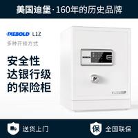 Diebold迪堡 指纹密码保险箱3c认证家用 入墙办公室防盗钥匙密码小型45cm床头柜全钢大型保险柜60cm80cm L1Z