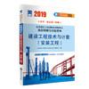 一级造价工程师2019教材配套真题精解与命题密卷:建设工程技术与计量(安装工程)