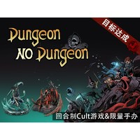 《Dungeon No Dungeon》数字版游戏