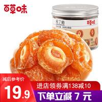 百草味 闲了梅168gx3罐 九制半边青乌梅话梅 蜜饯果干梅子零食 半边梅