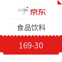 京东食品 满169-30元优惠券