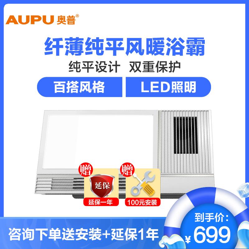 AUPU 奥普 E162 纤薄智能风暖 旗舰款