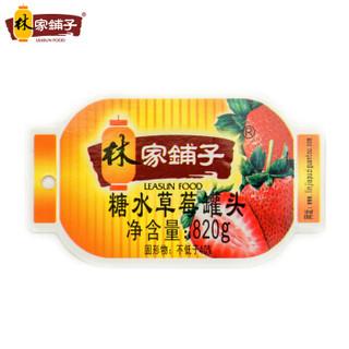 林家铺子  糖水草莓820g*2罐  罐头 休闲零食 方便速食 整箱装