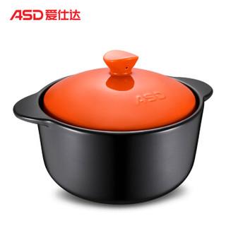 ASD 爱仕达 砂锅·石锅·陶瓷煲·新陶养生煲2.5L·浅汤煲 RXC25B3WG-O橙色