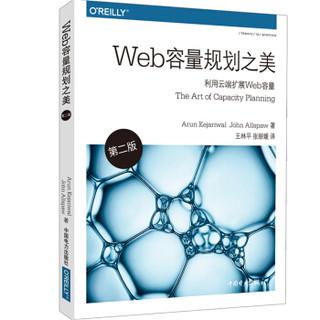 Web容量规划之美(第二版)