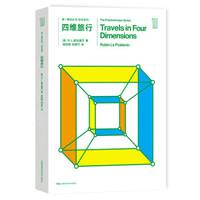 第一推动丛书 综合系列:四维旅行