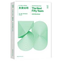 第一推动丛书 综合系列:未来50年