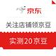 移动专享:京东 大力智能旗舰店 关注店铺领京豆 实测20京豆