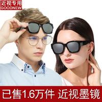 古牛近视太阳镜墨镜男女套镜戴眼镜外上司机偏光镜开车胜夹片3028
