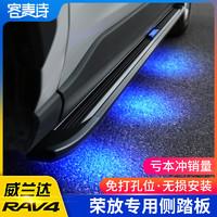專用全新20款rav4榮放腳踏板原廠踏板裝飾豐田威蘭達側踏板改裝
