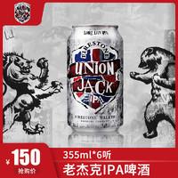 火石行者 老杰克IPA啤酒 美国进口啤酒罐装 355ml*6听装