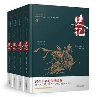《史记》(4册)