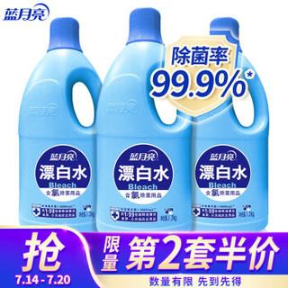 蓝月亮漂白水套装:1.2kg/瓶*3 家庭和公共场所适用 高浓度含氯 高效除菌 清洁下水道 *4件