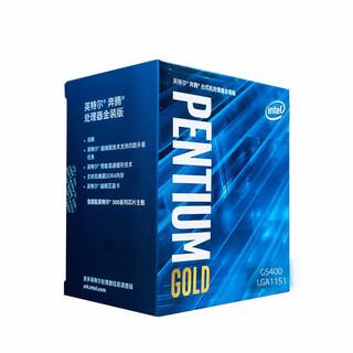 英特尔(Intel) G5400 八代奔腾双核四线程3.7Ghz 盒装正品CPU处理器LGA1151