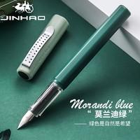 JINHAO 金豪 166 莫兰迪色系 钢笔 0.38mm 送10支墨囊 *4件