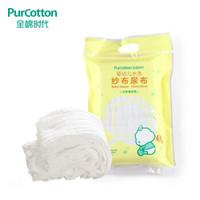 Purcotton 全棉时代 婴儿纯棉纱布尿布