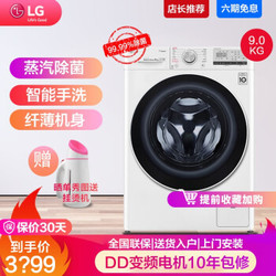 LG 9公斤变频直驱全自动滚筒洗衣机470mm超薄机身 蒸汽洗除菌 一级能效 AI智慧互联 奢华白 奢华白FCX90Y2W