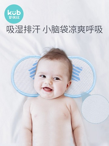 kub 可优比 婴儿手臂枕席 抑菌款