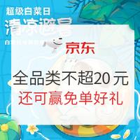 京东清凉季 全品类好物不超20元
