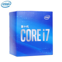 intel 英特尔 酷睿 i7-10700 盒装CPU处理器
