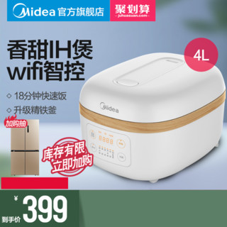 Midea/美的电饭煲 家用4L大容量智能IH大火力多功能蒸米煮饭锅