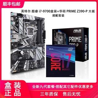 英特尔CPU酷睿9400f+华硕H310主板套装