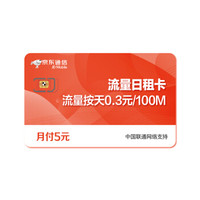 京东通信 联通 5元月租 纯流量卡 电话卡 手机 靓号卡 上网卡 号卡 京东充值 充值卡