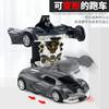 儿童撞击变形车金刚玩具机器人汽车人一键自动布加迪赛车