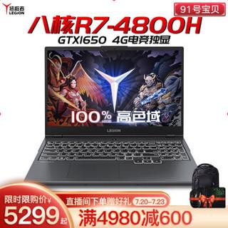 联想拯救者R7000 2020新款笔记本电脑游戏本  标压八核锐龙R7-4800H 16G内存 512G固态 全新GTX1650 GDDR6 4G
