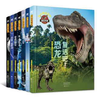 复活吧!恐龙书籍 百科全书 科普读物立体翻翻书