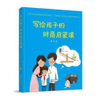 写给孩子的财商启蒙课 儿童财商教育书籍 精装插图绘本带思维导图