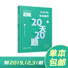 2020考研数学(可搭肖秀荣、徐涛、张宇、黄皮书英语)启航考研数学20天20题