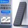 奥睿科(ORICO)M.2 NVME/NGFF移动硬盘盒Type-c/USB3.1固态SSD外置盒 NVMe/NGFF双协议-深空灰
