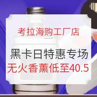 考拉海购工厂店 黑卡日 特惠抢100元神券