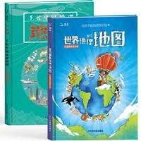 《北斗儿童地理百科全书:手绘中国+世界地理地图》(精装2册)